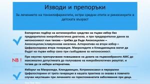 29-10-2019 г- 07-47-56 ч-